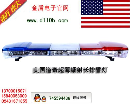 美国原装进口道奇超薄超高亮LED长排警灯