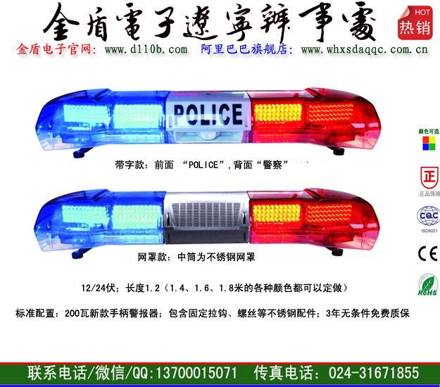 新款工字形产品LED爆闪警灯警报器全套
