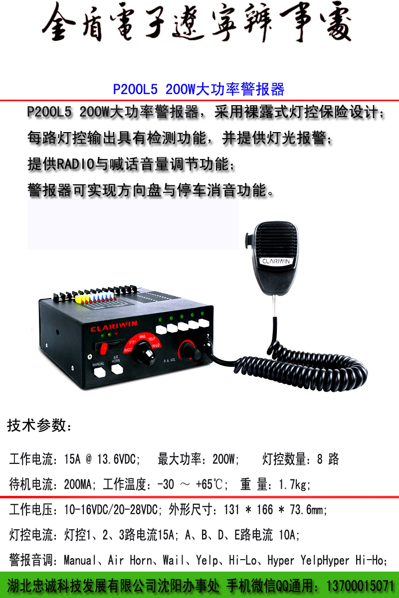 美国原装进口CODE3警报器P200L5