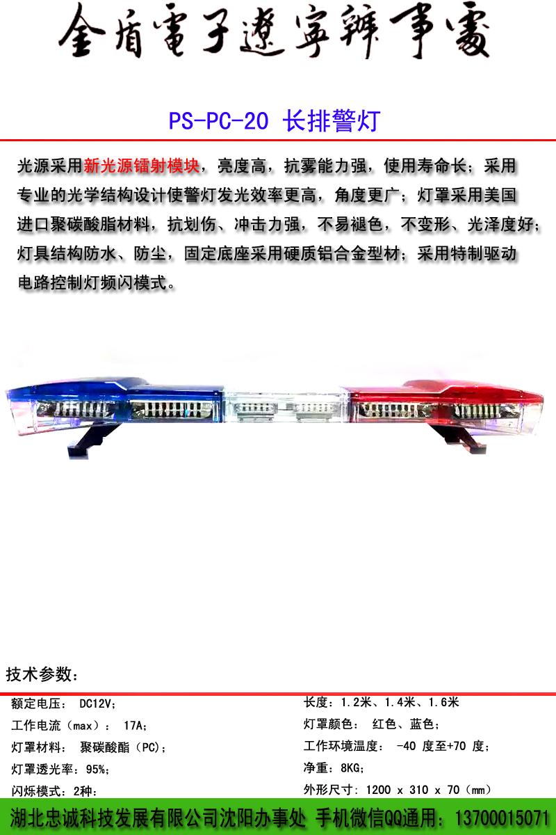 美国原装进口道奇PS-PC-20长排警灯
