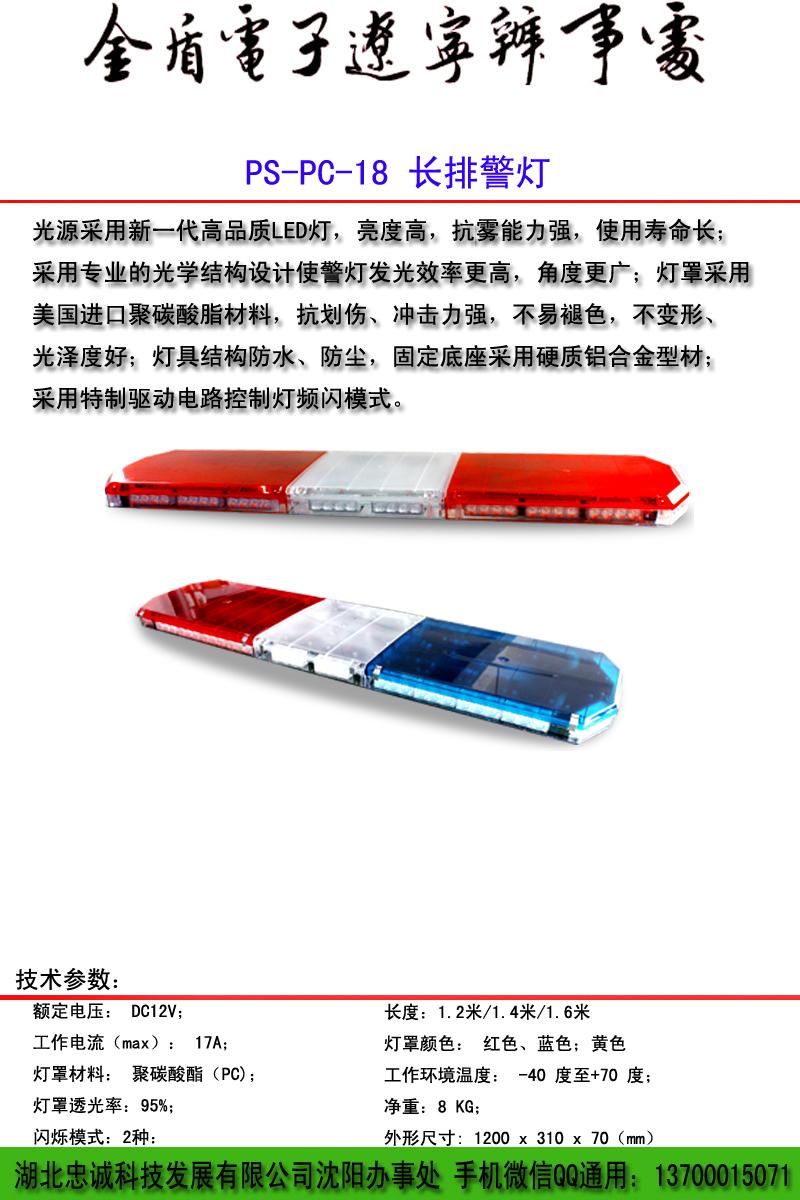 美国原装进口道奇PS-PC-18长排警灯