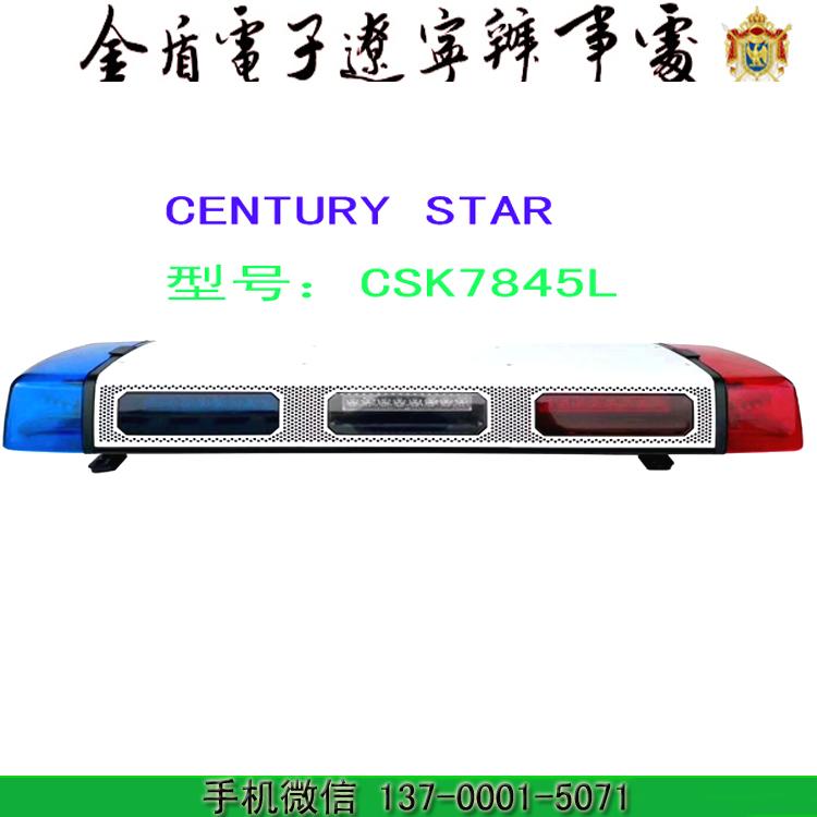 德国汉斯世纪之星CSK7845L长排警灯