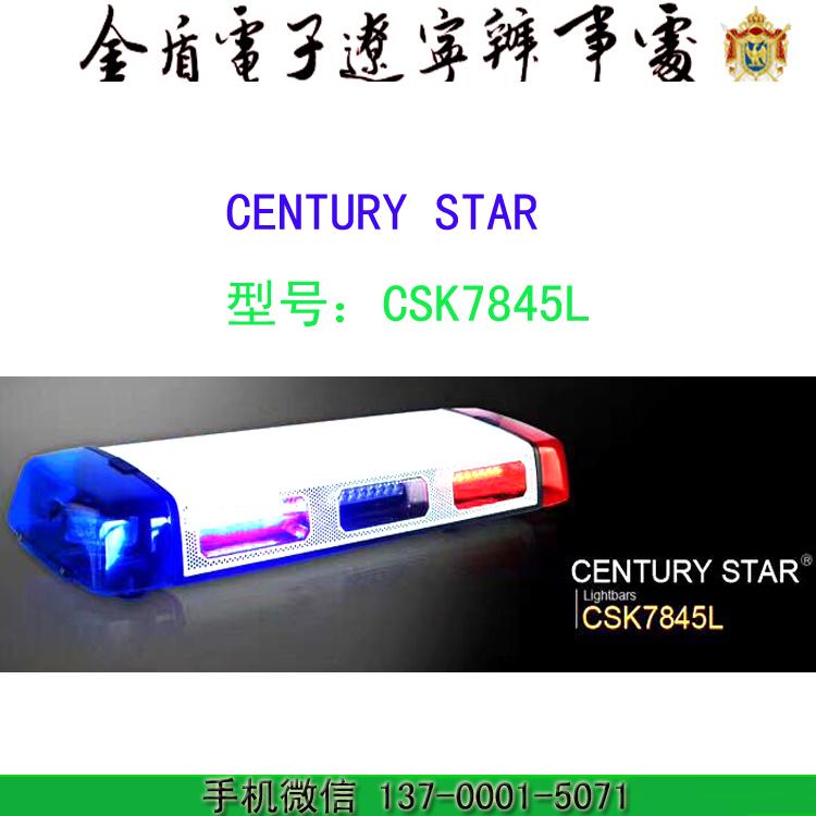 德国汉斯世纪之星CSK7845L进口长排警灯